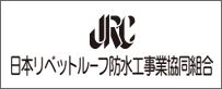 日本リベットルーフ防水工事業協同組合