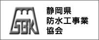静岡県防水工事業協会